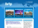 Агентство Впечатлений ДагТур - туристическое агентство в Махачкале. Ведущая турфирма Дагестана по