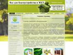 Садово парковое оборудование - компании Стандарт СК
