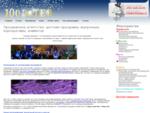 Праздничное агентство организация и проведение праздников, корпоративов, выпускных вечеров