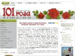 Интернет магазин цветов 101 Роза Заказ, доставка цветов по Москве