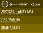 ΥΔΡΟΓΕΙΟΣ 106, 9 FM - Η μουσική σου ενέργεια! - ΥΔΡΟΓΕΙΟΣ 106, 9 FM - Η μουσική σου ενέργεια!, Ηράκ