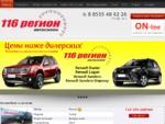 Купить автомобиль в Нижнекамске | Автосалон 116 Регион