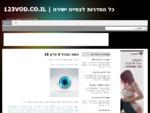 כל הסדרות לצפייה ישירה באינטרנט - 123vod. co. il