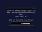 מכבי תל אביב | השחקן ה-12
