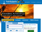 1st airtickets. gr - ΑΕΡΟΠΟΡΙΚΑ ΕΙΣΗΤΗΡΙΑ - AirTickets