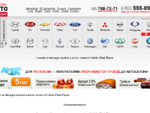 АВТО ФАВОРИТ - новые и бу автомобили в Москве продажа, кредит, обмен авто.