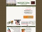 Θησαυρός υγείας - Βιολογικά προϊόντα