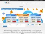 Premium Web Hosting - Φιλοξενία ιστοσελίδων | Greek Hosting | 1HOST