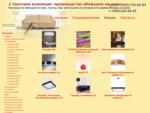 1 Cветовая компания- производство абажуров на заказ, Производство абажуров на заказ. Люстры, бра