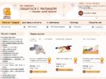 Игрушки для детей. Интернет-магазин игрушек в Петербурге. Развивающие, музыкальные, мягкие игру