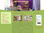 Мебель для детской - Главная