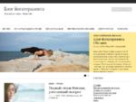 Блог йогатерапевта, йога в Тайланде Паттайе