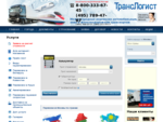 Транспортные услуги - доставка сборных грузов, автомобильные перевозки, железнодорожные (жд) груз