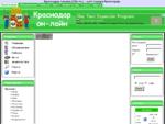 Краснодар онлайн - портал Краснодара