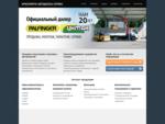 Красноярск-Автодизель-Сервис | Спецтехника, грузовые автомобили, краны, КМУ