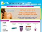 Φαρμακείο online | 24hpharmacy. gr | Ασυναγώνιστες Τιμές, Άμεση εξυπηρέτηση