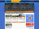 Горящие туры и путевки из Красноярска