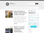 24si. ru   Круглосуточные новости