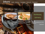 www. 24wro. gr | All day Restaurant Coffee Shop | Αρχική
