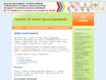 Газета 25 канал Димитровград