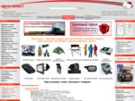 Автотурист – Магазин автотоваров. - Регистраторы, багажники, радар-детекторы, товары для туризма