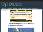 eXtreme - экстремальные виды спорта