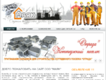 ГЛАВНАЯ - Строительная компания quot;Приоритетquot;