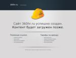 Оценка 360 градусов - обучение и развитие персонала