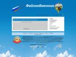 Файлообменник. РФ — обмен файлами до 100 Гб, бесплатный хостинг файлов.