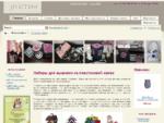 Вышивка на пластиковой канве | купить наборы для вышивания на пластиковой канве
