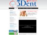 3DENT (3Дент) — лечебно-диагностический центр компьютерных технологий, рентген зубов, стоматология