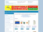 Детские спортивные комплексы купить в Нижнем Новгороде, шведская стенка, детский спортивный компле