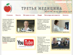 Клиника Третья медицина Главная страница