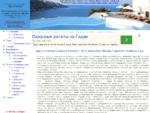 Туристическая компания «Три стихии». Туры в Италию (отдых в Италии) - Рим, Венеция, Милан, Сицил