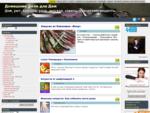 Домашние Дела для Дам, Сайт для женщин