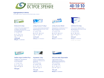 Контактные линзы в Южно-Сахалинске. Вкусные цены и моментальная доставка.