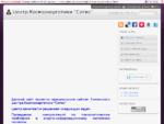 Тюменский Центр Космоэнергетики quot;СОТИСquot; - Главная страница