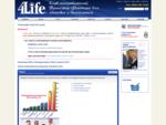 Трансфер Фактор 4Life Клуб потребителей Трансфер Фактора для здоровья и долголетия