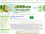 Зоомагазин 4ZOO. ru - Корм и другие зоотовары для собаки, кошки, грызунов, аквариумных рыбок. До