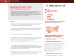 Эвакуатор Москва - (495)410-8734, Эвакуация автомобилей