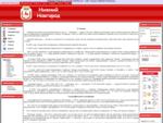 Нижний Новгород онлайн - портал Нижнего Новгорода