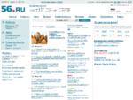 Новости Оренбурга на 56. ru главные события города, работа, прогноз погоды в Оренбурге.