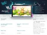 Fiveil Studio - Создание сайтов, Продвижение сайтов, Реклама сайтов, Поддержка и развитие сайтов,
