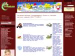 Интернет магазины детских товаров, Ростовский интернет-магазин, детский интернет магазин ро, Кол