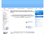 СБИС Электронная отчетность от компании ПрофСофт. Электронная отчетность через интернет со СБиС в