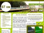 67км, Орехово, платформа 67 км, Санкт-Петербург, 67 километр Ленобласть возле Сосново