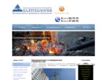 Промышленное и гражданское строительство - ООО НПО «Балтгеология»