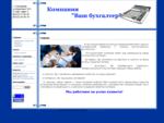 Бухгалтерские услуги в Сыктывкаре