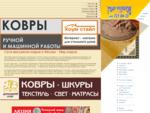 Сети магазинов ковров в Москве - Мир ковров