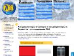 Кондиционеры и сплит системы в городах Самара, Тольятти, Ульяновск, Москва - это компания 766